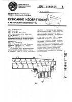 Патент 1146454 Устройство для формования кускового торфа