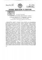 Патент 47774 Устройство для получения облагороженного волокна