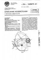 Патент 1668672 Машина для добычи кускового торфа