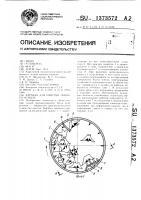 Патент 1373572 Барабан для очистки пневого осмола