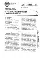 Патент 1475995 Пильный волокноотделитель