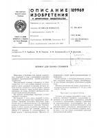 Патент 189969 Автомат для сварки стержней