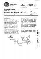 Патент 1645287 Способ получения торфяных брикетов