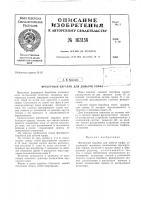 Патент 163156 Патент ссср  163156