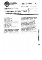 Патент 1189685 Устройство для прессования изделий из порошковых материалов