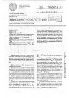 Патент 1703038 Способ дезактивации грибов от @ с @