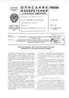 Патент 198884 Патентно- ^f. ywicufcy..»;,^ , s у луат?ц^'-с'«-' библиотекд
