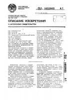Патент 1652803 Устройство для измерения взаимного расположения цилиндрических поверхностей деталей