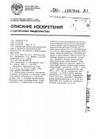 Патент 1297916 Способ флотации угля