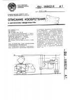 Патент 1444214 Устройство для управления стрелочным переводом