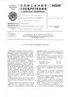 Патент 455141 Масло для червячных передач