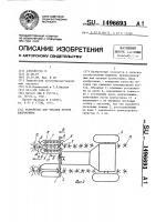 Патент 1496693 Устройство для чеканки кустов хлопчатника