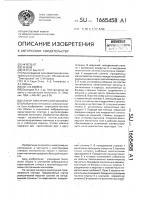 Патент 1665458 Статор электрической машины