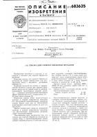 Патент 683635 Смазка для горячей обработки металлов
