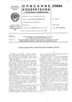 Патент 210854 Способ выделения синтетических жирных кислот