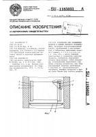 Патент 1185033 Устройство для охлаждения воздуха в камере бытового холодильника