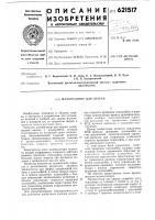 Патент 621517 Манипулятор для сварки