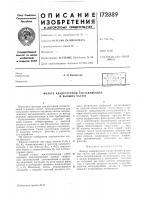 Патент 172889 Патент ссср  172889