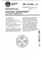 Патент 1111229 Ротор асинхронного электродвигателя