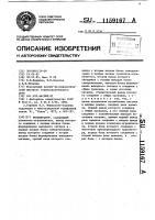 Патент 1159167 Регенератор