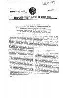 Патент 36771 Приспособление для сборки и переворачивания металлических конструкций при сварке
