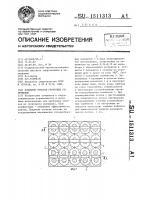 Патент 1511313 Покрытие откосов грунтовых сооружений