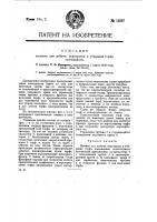 Патент 13297 Машина для добычи, перетруски и убирания торфа всасыванием