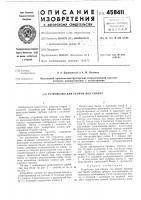 Патент 458411 Устройство для сборки под сварку