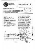 Патент 1127976 Устройство для добычи кускового торфа