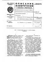 Патент 824475 Телефонный аппарат с программнымвызовом