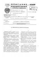 Патент 612659 Измельчитель сыпучих материалов