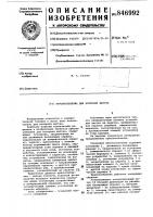 Патент 846992 Приспособление для контроля шатуна