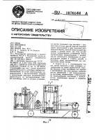 Патент 1076544 Агрегат для укладки дренажных трубок