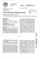 Патент 1810611 Устройство для нагнетания жидкости