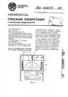 Патент 1253777 Устройство для бесстружечного резания древесины