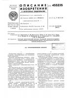 Патент 455235 Теплообменный аппарат
