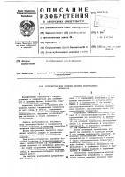 Патент 620365 Устройство для прижима кромок свариваемых элементов