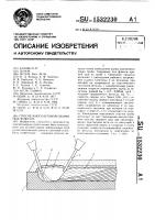 Патент 1532230 Способ многодуговой сварки под флюсом