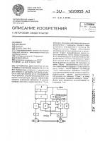 Патент 1620855 Устройство для поверки и настройки счетчиков жидкости и газа