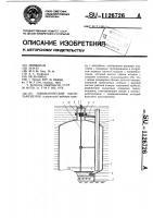 Патент 1126726 Пневматический насос замещения