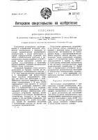 Патент 22747 Детекторный радиоприемник