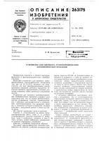 Патент 263175 Устройство для щелевого трансформирования цилиндрических проекций