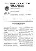 Патент 363611 Автомат для резки и маркировки хлорвиниловых трубок