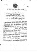 Патент 1965 Приводный механизм в судовой турбинной установке с зубчатой передачей