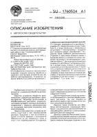 Патент 1760524 Устройство для обработки фотоматериалов