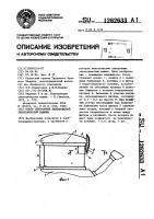 Патент 1262633 Ротор синхронной явнополюсной электрической машины