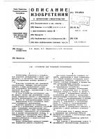 Патент 591894 Устройство для тревожной сигнализации