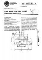 Патент 1177158 Устройство для поперечной резки стержней