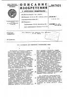 Патент 987821 Устройство для подавления узкополосных помех