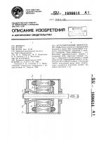 Патент 1686614 Исполнительный двигатель